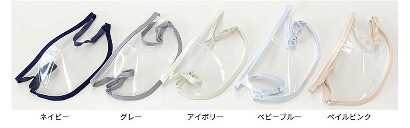 コミュニケーションマスク Mサイズ カラーバリエーション