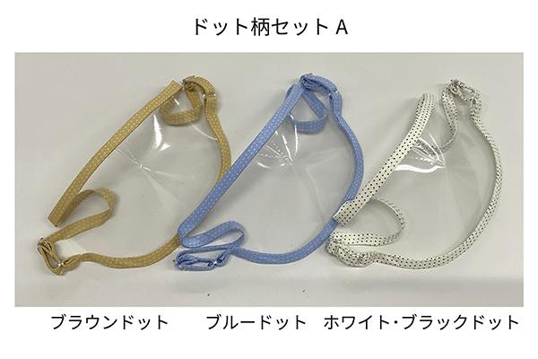 コミュニケーションマスク Sサイズ ドット柄セットA