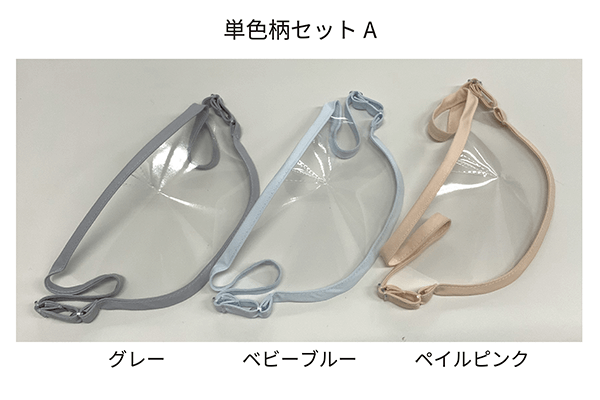 コミュニケーションマスク Sサイズ 単色柄セットA